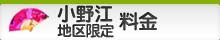 小野江地区限定料金