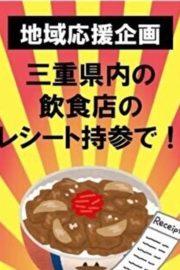 飲食店応援キャンペーン!
